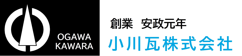 小川瓦株式会社